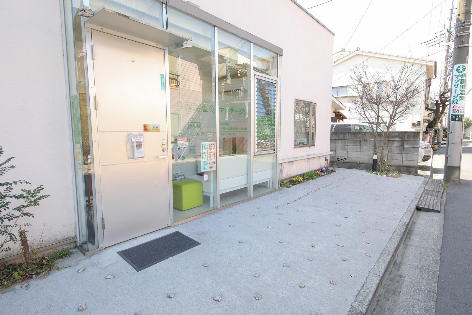 斉藤鍼温灸マッサージ院の入口