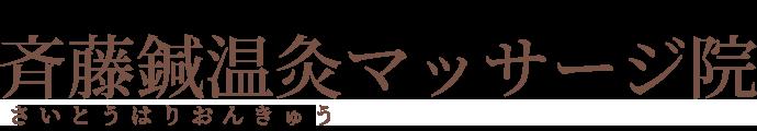 斉藤鍼温灸マッサージ院ロゴ